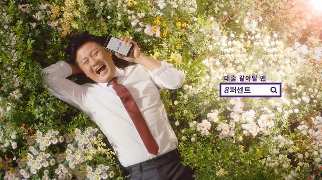 배우 공형진, P2P업체 8퍼센트 광고 모델로 발탁