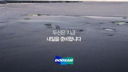 .Doosan Bobcat presents lowered price for share offering.