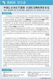 .[看新闻学汉语]中国让全球化不退潮 大国担当释放更多自信.