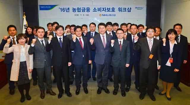 NH농협금융지주, 금융소비자보호 워크숍 개최