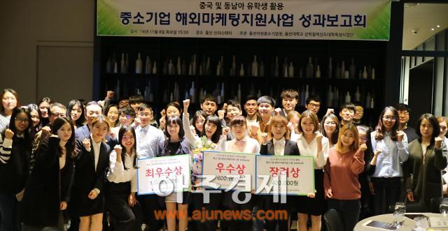 울산대-중기청, 중국·동남아 유학생 활용 중소기업 해외마케팅지원 사업 성과보고회
