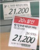 """.韩超市""""1+1促销""""实为障眼法 公平委对不法商家罚款共37万元."""
