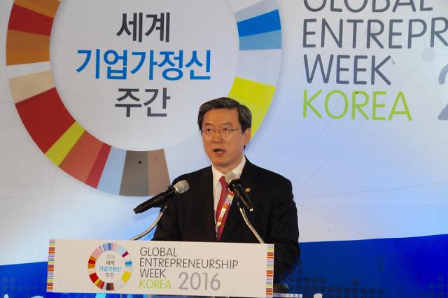 중기청, 기업가정신 확산 위한 2016세계기업가정신주간행사 개최