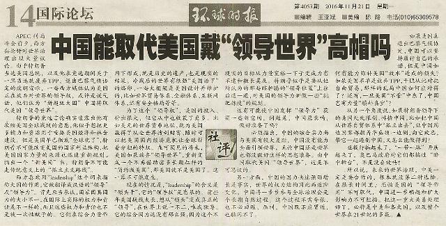 중국 관영언론 중국이 세계 지도자 주장에 경계심