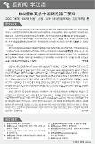 .[看新闻学汉语] BBC榜单又给中国网民添了笑料.