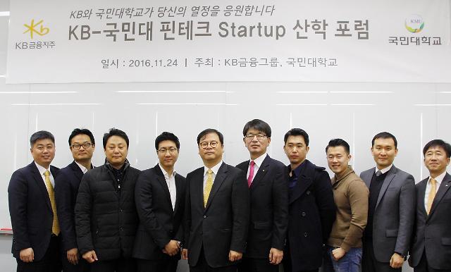 KB금융그룹, 국민대와 핀테크 스타트업 산학 포럼 개최