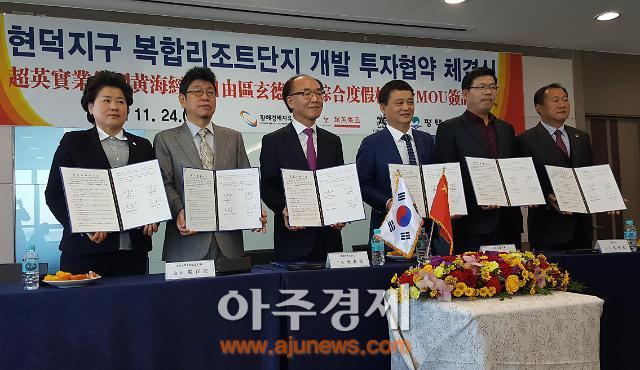 경기도 황해청, 평택 현덕지구에 1조7천억 원 규모 중국기업 투자유치