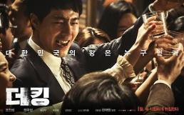 .赵寅成郑雨盛主演电影《The King》 定档明年1月.
