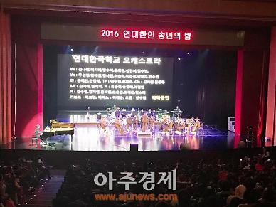 <산동성은 지금>중국 옌타이한인 송년의 밤, 화합과 협력의 하모니 [중국 옌타이를 알다(163)]