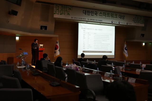 이스트소프트, 대한민국 스마트워크 대상서 챗봇 활용한 업무 혁신 방안 발표