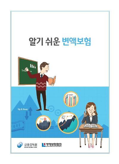 금감원 알기 쉬운 변액보험 책자 발간