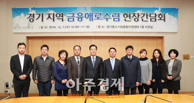 경기도·금감원, 경기지역 금융애로 수렴 위한 현장 간담회 개최