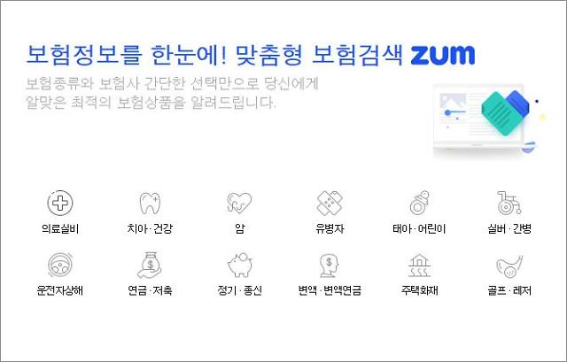 줌닷컴, 보험 상품 한눈에 비교·검색 보험정보 검색서비스 오픈