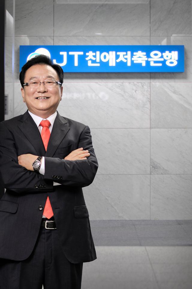 [2016 아주경제 금융·증권대상] 경영혁신(저축은행중앙회장상)에 JT친애저축은행