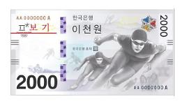 .Central bank to issue first commemorative note for Pyeongchang.