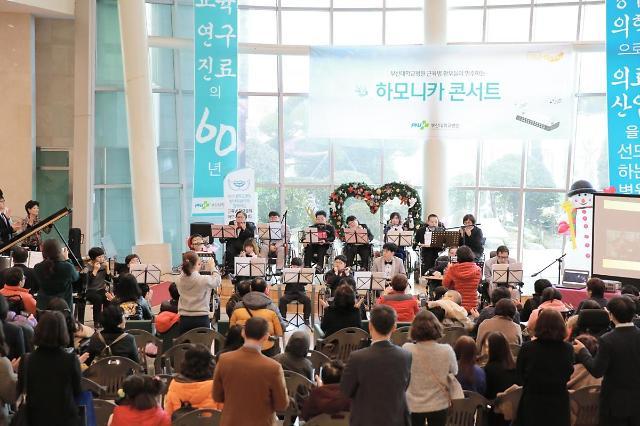 부산대병원, 제2회 근육병환우 하모니카 콘서트 개최