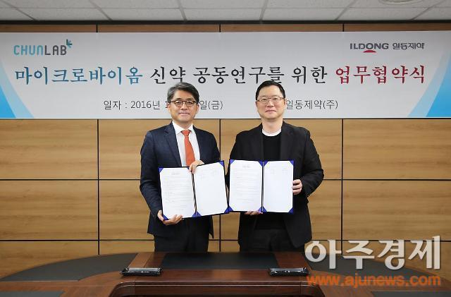 일동, 바이오기업 '천랩'과 '마이크로바이옴' 신약개발