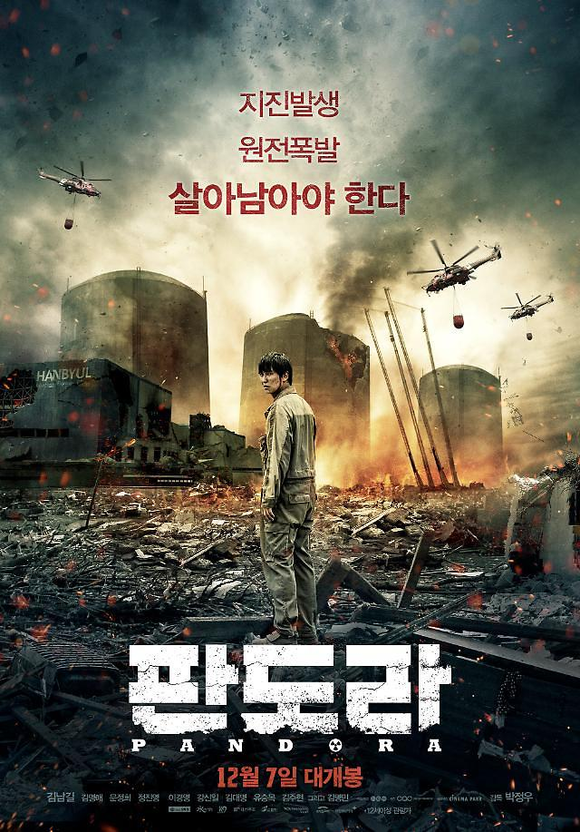 Nuclear disaster film sweeps S. Korean Box-office