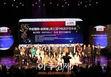 <산동성은 지금>중국 옌타이서 '제5회 한중우호음악회' 성황리 열려 [중국 옌타이를 알다(166)]