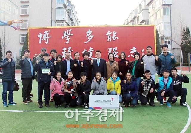 <산동성은 지금>중국 옌타이시 특수장애학교에 '웃음꽃 활짝' [2016 아주경제 중국 CSR]