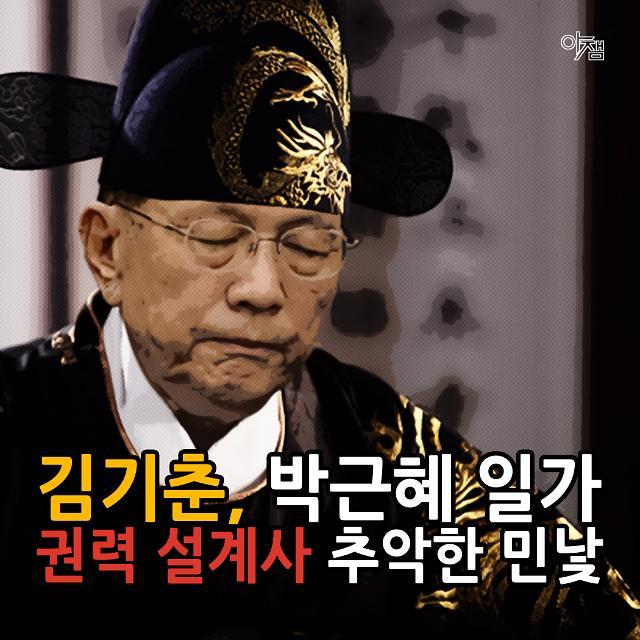 [카드뉴스 아잼] 김기춘 박근혜 일가 권력 설계사 추악한 민낯