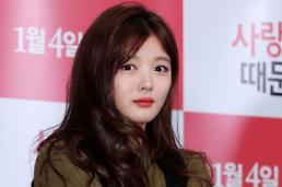 .Fans blame abusive online users for Kim Yoo-jungs hospitalization.
