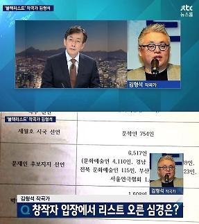"""'문화계 블랙리스트' 김형석 """"작가에게는 큰 고통이고 슬픔"""""""