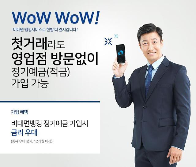 """JT저축은행 """"SB톡톡으로 예금 가입하고 업계 최고 이자 수익 챙기세요"""""""