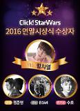 """.韩国歌手黄致列获""""Click! StarWars""""2016年度大奖."""