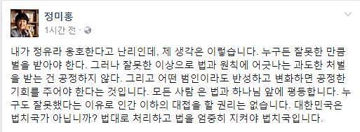 """정미홍""""정유라 옹호한다 난리인데 잘못한 이상으로 과도한 처벌 받는 건 공정하지 않아"""""""