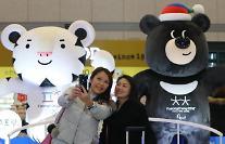 仁川国際空港に設置された2018平昌冬季五輪マスコット「スホラン」と「バンダビ」