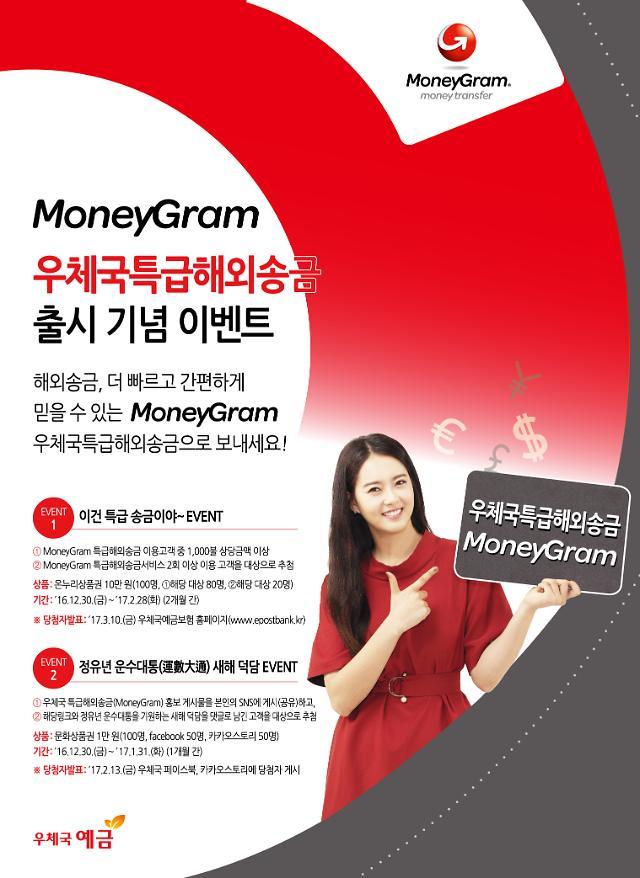 서울지방우정청, 10분 안에 해외송금·인출 가능한 머니그램 서비스 개시