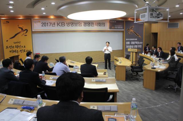 KB생명보험, 2017년 경영전략회의 개최