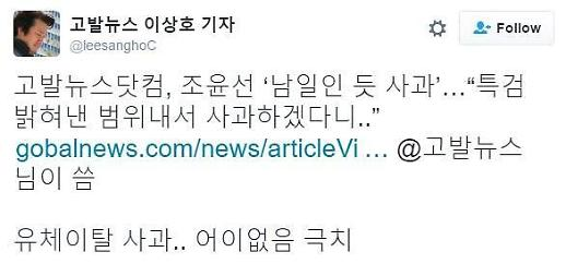 """조윤선 블랙리스트 관련 발언에 이상호 기자 """"유체이탈 사과, 어이없음 극치"""" 비난"""