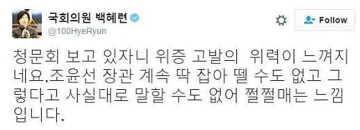 """조윤선 블랙리스트 발언 본 백혜련 의원 """"고발 위력이 느껴져…쩔쩔매는 느낌"""""""