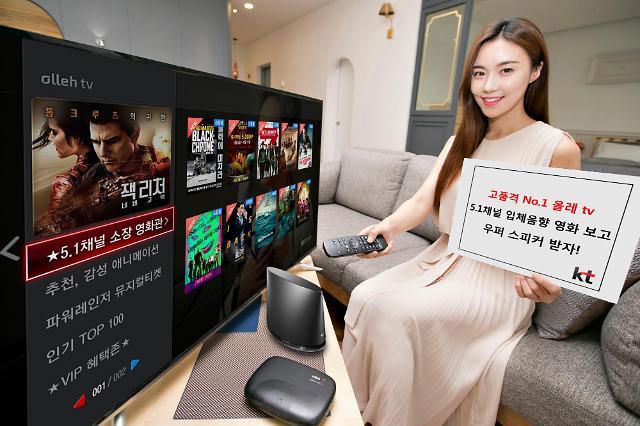 올레TV, 5.1채널 VOD 구매하면 우퍼 스피커 준다