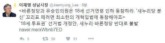 """이재명, """"바른정당과 유승민의원은 18세 선거연령 인하 동참하라"""""""