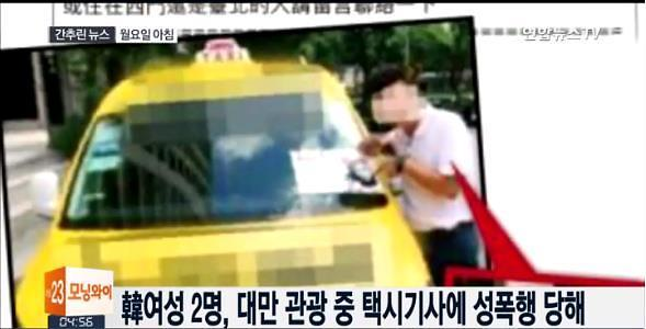 한국 여성 여행객 2명 성폭행 대만 택시기사,한글 블로그ㆍ카톡으로 한국여성 상대 영업