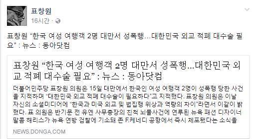 """한국 여성 여행객 2명 대만서 성폭행에 표창원""""대한민국 외교 적폐 대수술 필요"""""""
