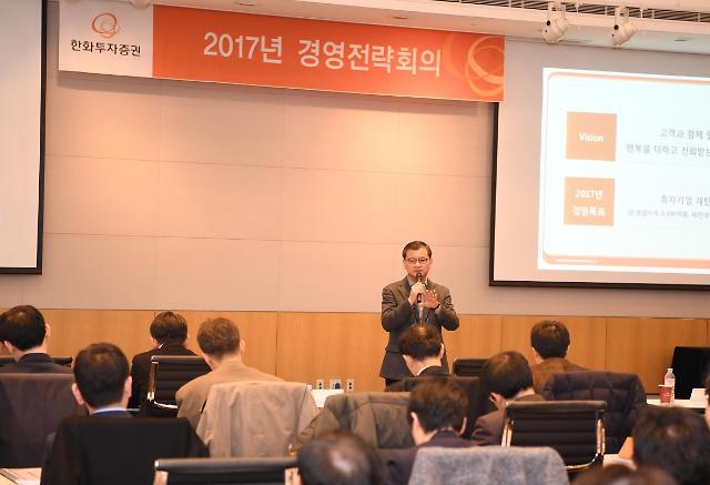 """한화투자, 2017년 경영전략회의 개최…""""흑자기업으로 재탄생할 것"""""""