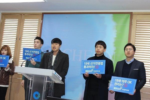 인천지역대학생들,선거연령 18세로 낮춰야