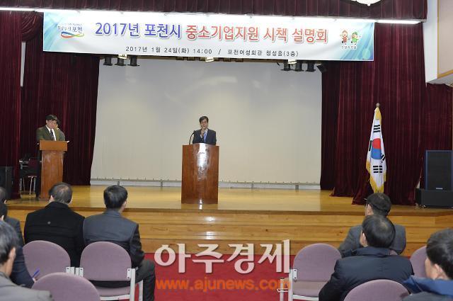 포천시, 중소기업지원 시책 설명회 개최