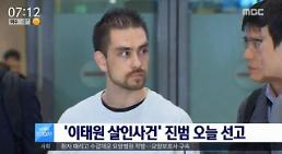 .S.Koreas highest court upholds 20-year jail term for US man.