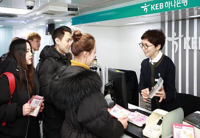 KEB하나은행, 춘절 맞이 중국인 관광객 대상 환전 행사