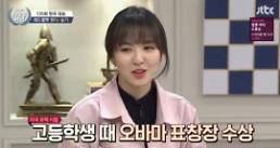 .Red Velvet成员Wendy曾获奥巴马总统奖  高颜值学霸获认证.