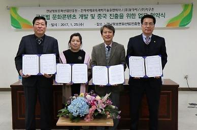 <산동성은 지금>옌타이 은하교육, 전남 진흥원과 콘텐츠 공동 개발한다 [중국 옌타이를 알다(171)]