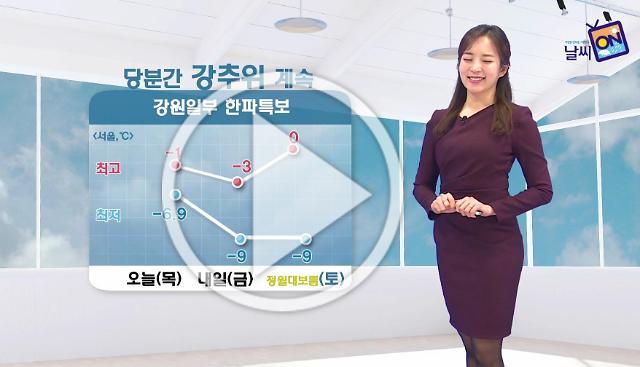 [오늘날씨] 동장군 심술 주말까지 한파 기승, 호남·제주도 많은 눈[아주동영상]
