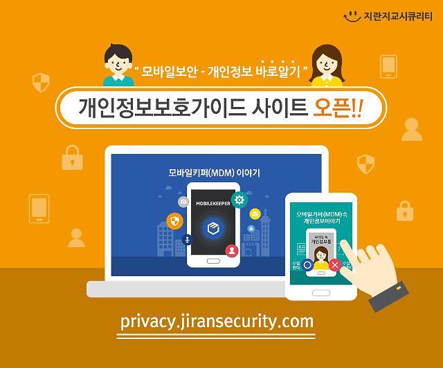 지란지교시큐리티, 모바일 개인정보보호 가이드 사이트 개설