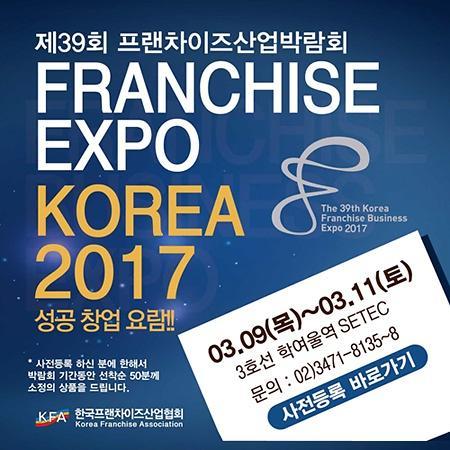 KFA 2017 프랜차이즈 산업박람회, 사전등록 및 일정