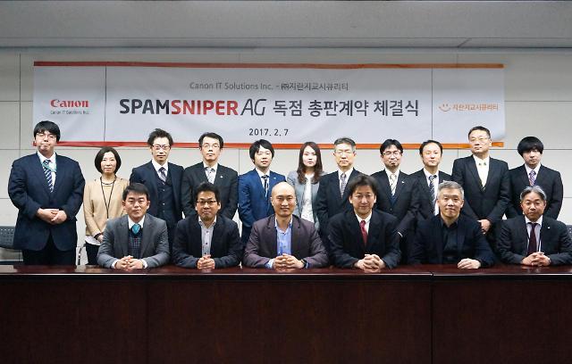 지란지교시큐리티, 캐논 IT 솔루션과 스팸스나이퍼AG 일본 독점 총판계약